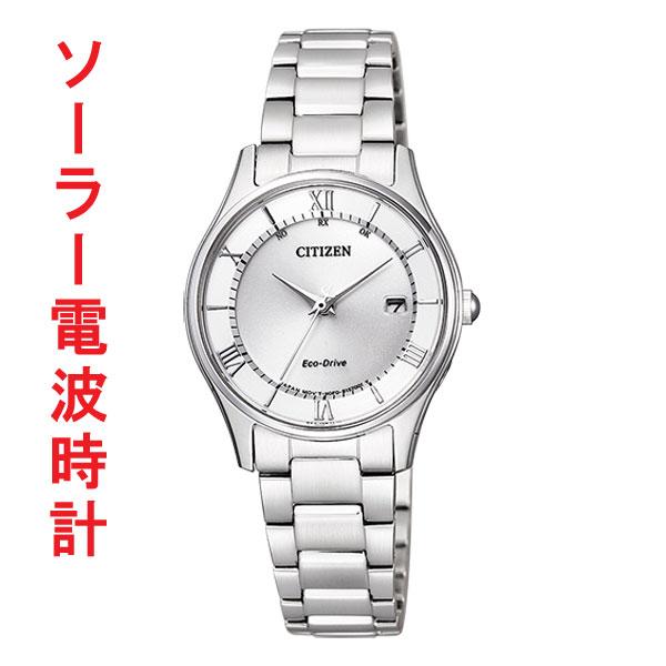「マラソンポイント5倍」シチズン ソーラー電波時計 ES0000-79A 女性用腕時計 レディースウオッチ CITIZEN 刻印対応、有料【ed7k】 取り寄せ品