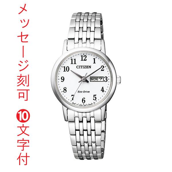 「マラソンポイント5倍」名入れ 刻印10文字付 シチズン ソーラー 時計 レディース 腕時計 EW3250-53A CITIZEN 曜日 取り寄せ品 代金引換不可【ed7k】