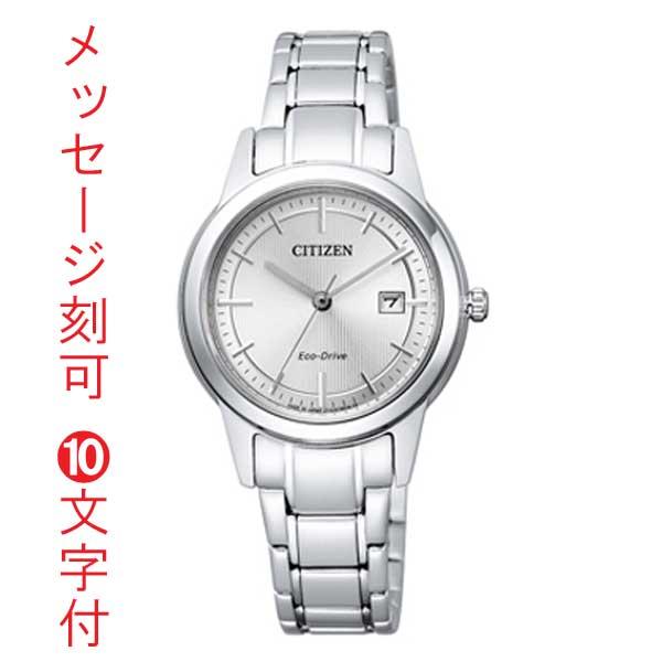 腕時計 レディース シチズン CITIZEN ソーラー FE1081-67A 名入れ 刻印10文字付 【取り寄せ品】 代金引換不可