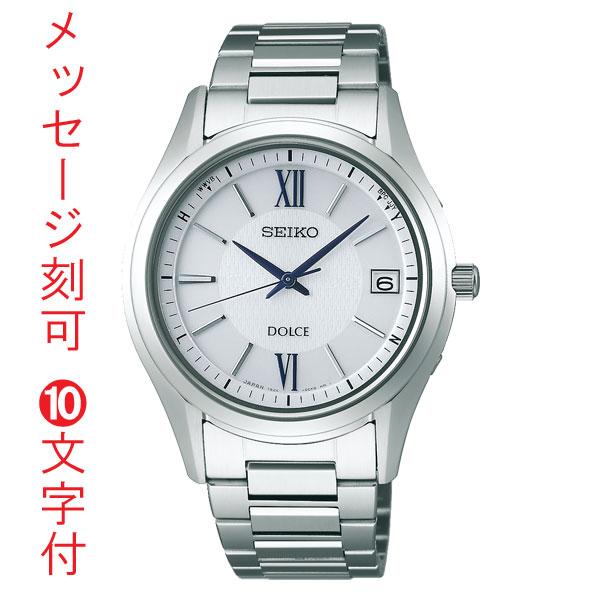 「マラソンポイント5倍」名入れ 腕時計 刻印10文字付 セイコー ソーラー電波時計 SADZ185 ドルチェ SEIKO DOLCE 男性用 メンズウオッチ 取り寄せ品
