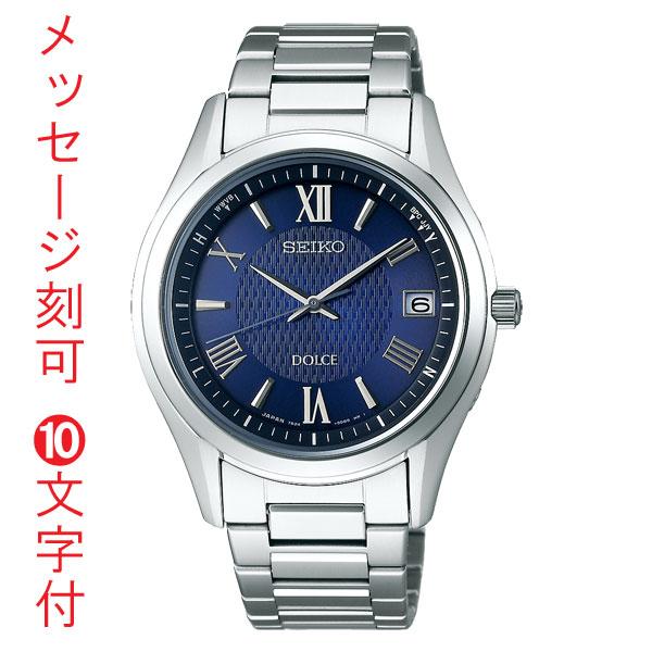 「マラソンポイント5倍」名入れ 腕時計 刻印10文字付 セイコー ソーラー電波時計 SADZ197 ドルチェ SEIKO DOLCE 男性用 メンズウオッチ 取り寄せ品