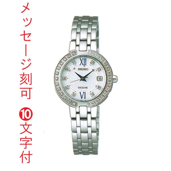 「マラソンポイント5倍」名入れ 時計 刻印10文字付 セイコー エクセリーヌ SWCW083 ダイヤ入りケース ソーラー電波時計 婦人用 女性用 腕時計 レディース 母の日 プレゼント 取り寄せ品 代金引換不可
