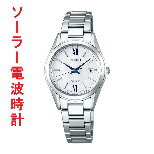 「マラソンポイント5倍」セイコー ソーラー電波時計 SWCW145 エクセリーヌ 女性用腕時計 SEIKO EXCELINE 刻印対応、有料 取り寄せ品