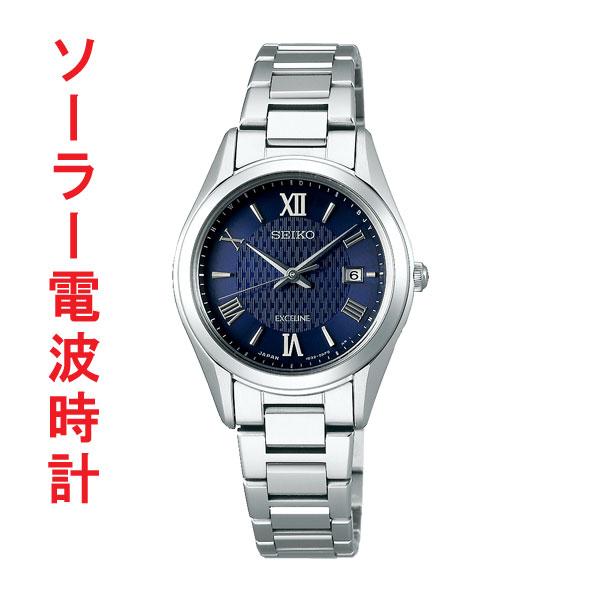 「マラソンポイント5倍」セイコー ソーラー電波時計 SWCW147 エクセリーヌ 女性用腕時計 SEIKO EXCELINE 刻印対応、有料 取り寄せ品