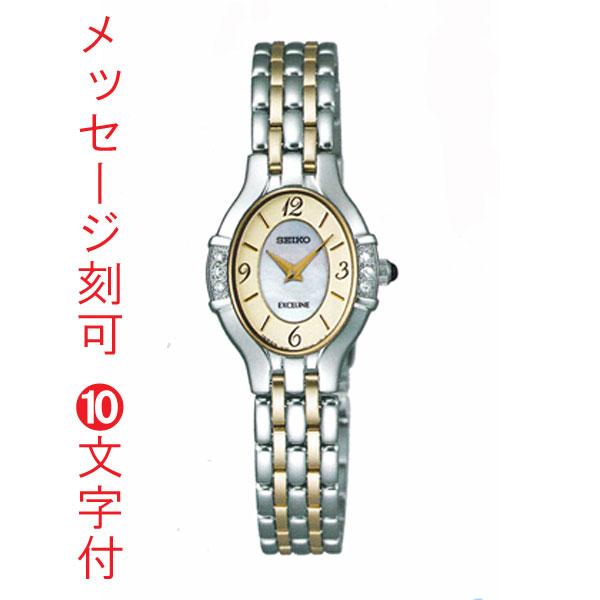名入れ 時計 刻印10文字付 セイコー 女性用 腕時計 SWDX171 電池時計 SEIKO エクセリーヌ EXCELINE 送料無料 取り寄せ品 【コンビニ受取対応商品】 代金引換不可