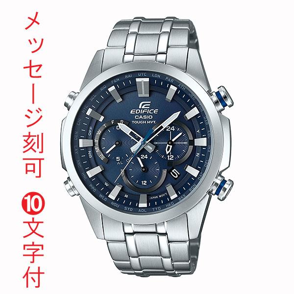 「マラソンポイント5倍」名入れ 名前 刻印 10文字付 EQW-T630JD-2AJF カシオ ソーラー電波時計 メンズ腕時計 エディフィス 取り寄せ品