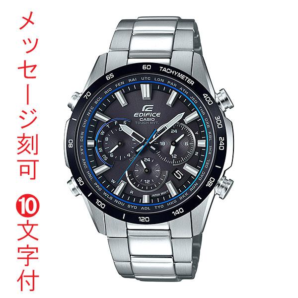 「マラソンポイント5倍」名入れ 名前 刻印 10文字付 カシオ ソーラー電波時計 EQW-T650DB-1AJF エディフィス 男性用腕時計 取り寄せ品