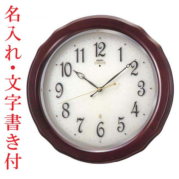「スーパーセールポイント5倍」名入れ時計 文字名前入り 壁掛け時計 暗くなると秒針を止め 音がしない 電波時計 セイコー SEIKO 木製 連続秒針 エンブレム EMBLEM 掛時計 HS521B 送料無料 取り寄せ品 代金引換不可