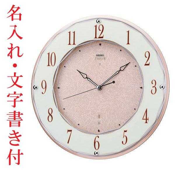 名入れ時計 文字名前入り 壁掛け時計 セイコー SEIKO 電波時計 暗くなると秒針を止め 音がしない 掛時計 木製 連続秒針 おしゃれ エンブレム HS524A 送料無料 取り寄せ品