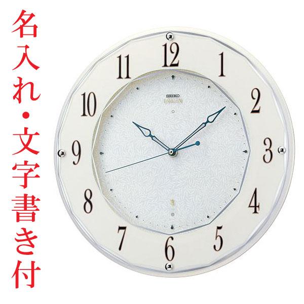 「スーパーセールポイント5倍」名入れ時計 文字名前入り 暗くなると秒針を止め 音がしない 壁掛け時計 連続秒針 セイコー SEIKO 電波時計 掛時計 エンブレム HS524W 送料無料 取り寄せ品 代金引換不可