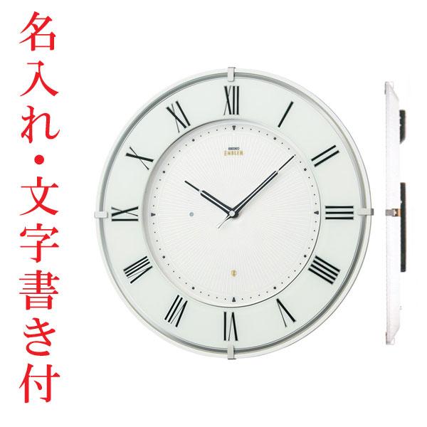 名入れ時計 文字入れ付き 壁掛け時計 セイコー SEIKO 電波時計 エンブレム EMBLEM HS542W 送料無料 取り寄せ品 代金引換不可