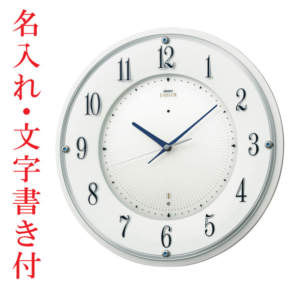 「スーパーセールポイント5倍」名入れ時計 文字入れ付き 暗くなると秒針を止め 音がしない 壁掛け時計 連続秒針 セイコー SEIKO 電波時計 エンブレム EMBLEM HS543W 送料無料 取り寄せ品 代金引換不可