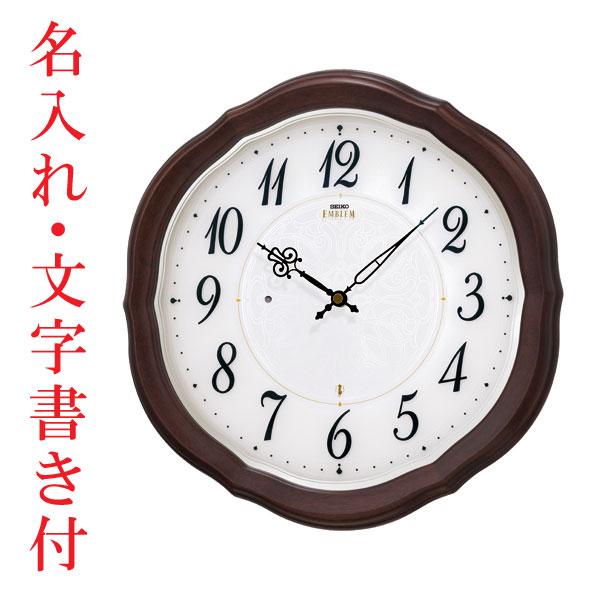 「スーパーセールポイント5倍」名入れ時計 文字入れ付き 壁掛け時計 セイコー SEIKO 電波時計 エンブレム EMBLEM HS544B 送料無料 取り寄せ品 代金引換不可