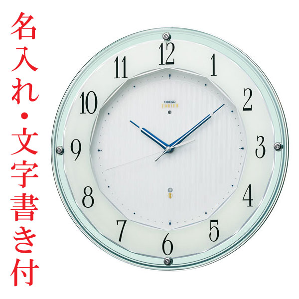 名入れ時計 文字名前入り 暗くなると秒針を止め 音がしない 壁掛け時計 連続秒針 セイコー SEIKO 電波時計 エンブレム EMBLEM HS546S 送料無料 取り寄せ品