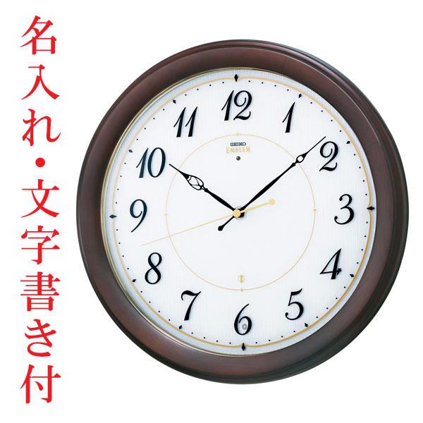 名入れ(裏面のみ)時計 文字名前入り 暗くなると秒針を止め 音がしない 壁掛け時計 連続秒針 木製 セイコー SEIKO 電波時計 エンブレム EMBLEM HS547B 送料無料 取り寄せ品