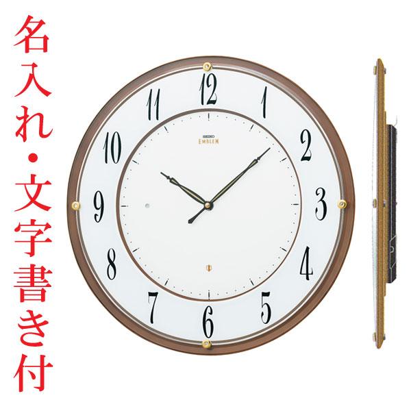 「スーパーセールポイント5倍」名入れ時計 文字入れ付き(裏面のみ) 壁掛け時計 セイコー SEIKO 電波時計 エンブレム EMBLEM HS548B 送料無料 取り寄せ品 代金引換不可