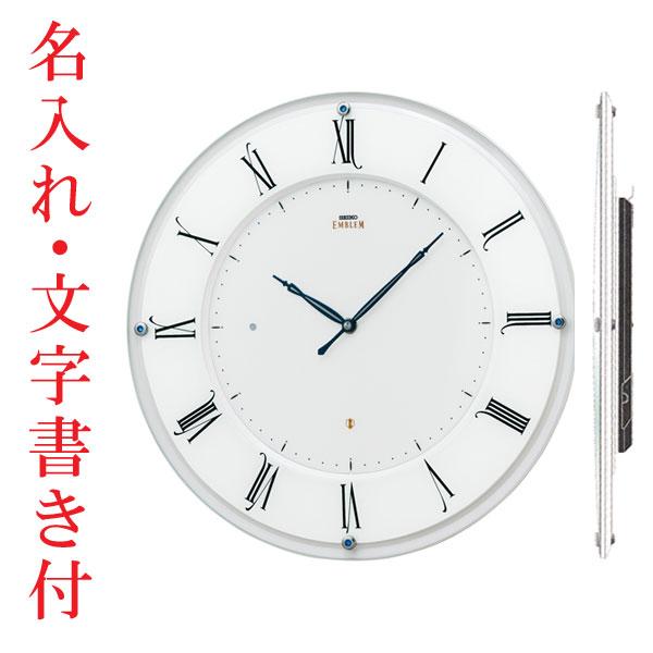 「スーパーセールポイント5倍」名入れ時計 文字入れ付き(裏面のみ) 壁掛け時計 セイコー SEIKO 電波時計 エンブレム EMBLEM HS548W 送料無料 取り寄せ品 代金引換不可