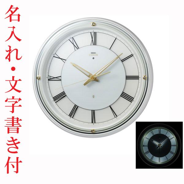 「スーパーセールポイント5倍」名入れ 時計 文字書き代金込み 暗くなると光る 壁掛け時計 セイコー HS550W 電波時計 エンブレム SEIKO EMBLEM 送料無料 取り寄せ品 代金引換不可