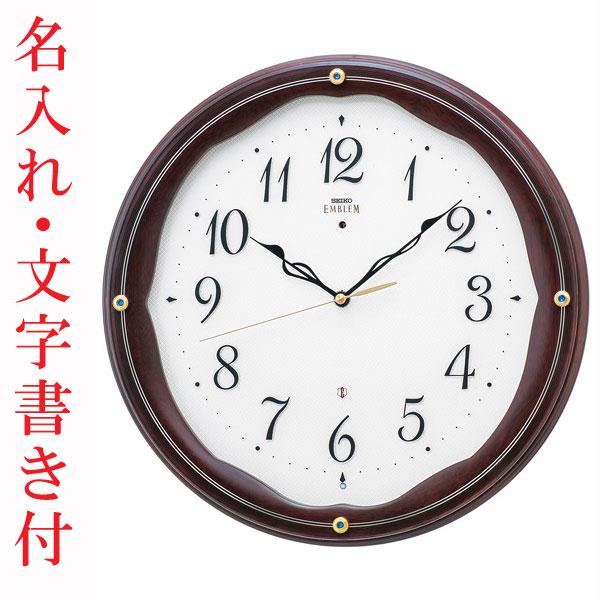 名入れ 時計 文字書き代金込み 壁掛け時計 セイコー HS551B 電波時計 エンブレム 木枠 SEIKO EMBLEM 送料無料 取り寄せ品 代金引換不可