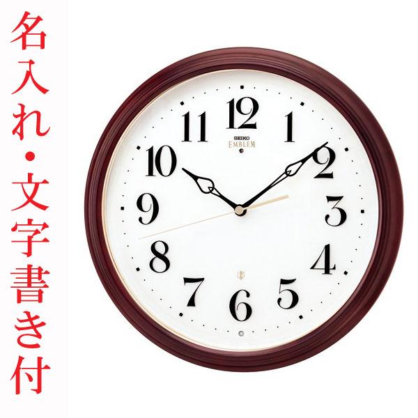 「スーパーセールポイント5倍」名入れ 時計 裏面のみ 文字書き代金込み 壁掛け時計 セイコー HS553B 電波時計 エンブレム 木枠 SEIKO EMBLEM 送料無料 取り寄せ品 代金引換不可