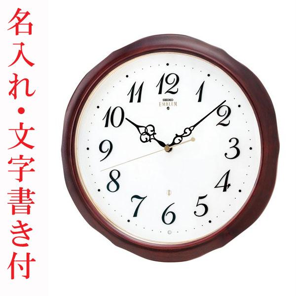 「スーパーセールポイント5倍」名入れ 時計 裏面のみ 文字書き代金込み 壁掛け時計 セイコー HS554B 電波時計 エンブレム 木枠 SEIKO EMBLEM 送料無料 取り寄せ品 代金引換不可