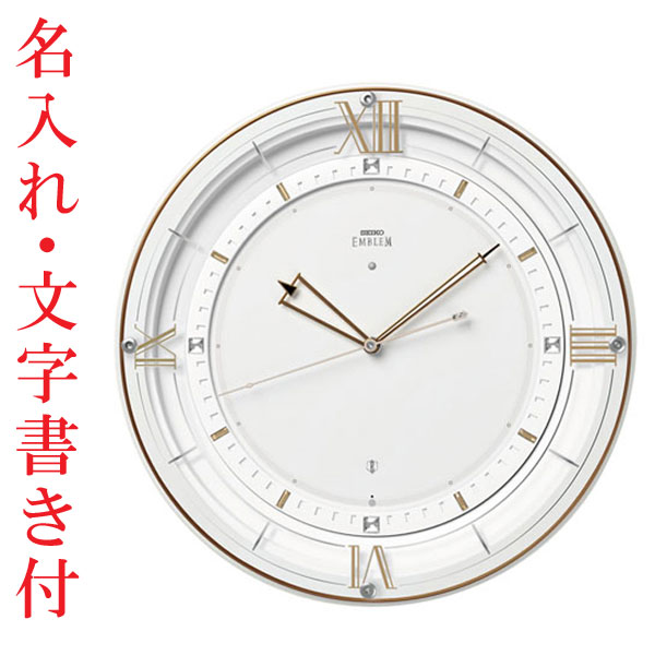 「スーパーセールポイント5倍」名入れ 時計 文字書き代金込み 壁掛け時計 セイコー HS556W 電波時計 エンブレム SEIKO EMBLEM 取り寄せ品 送料無料 代金引換不可