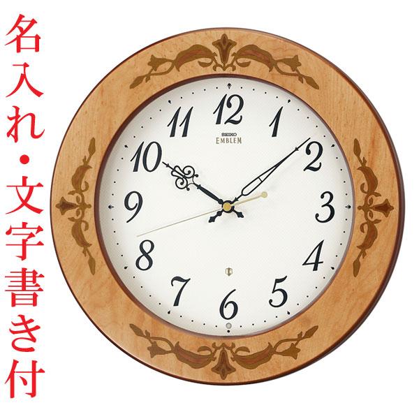 「スーパーセールポイント5倍」名入れ 文字入れ付き 木象嵌 壁掛け時計 セイコー SEIKO 暗くなると秒針 音のしない 電波時計 エンブレム EMBLEM HS557A 取り寄せ品