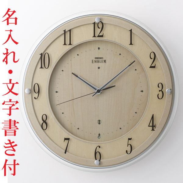 名入れ時計 壁掛け時計 セイコー SEIKO 暗くなると秒針 音のしない 電波時計 エンブレム EMBLEM HS558B 取り寄せ品