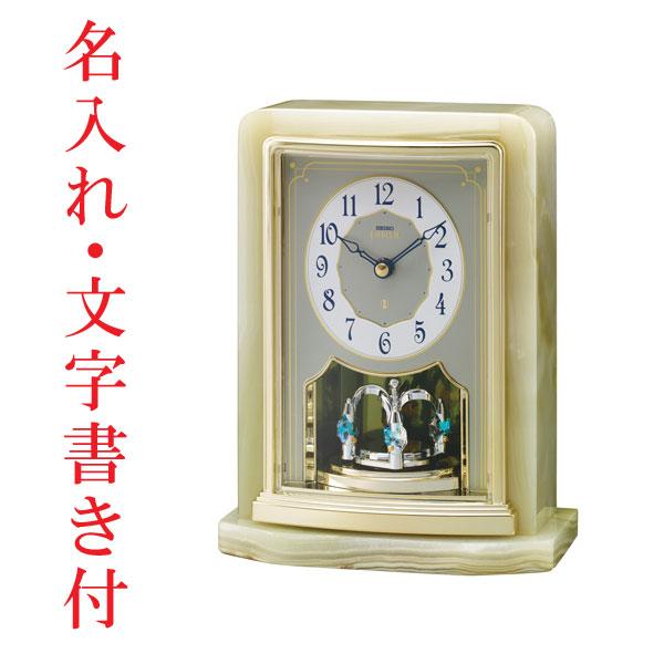 「スーパーセールポイント5倍」名入れ時計 文字入れ付き オニキス枠 エンブレム置き時計セイコー SEIKO EMBLEM HW465G 送料無料 取り寄せ品 代金引換不可