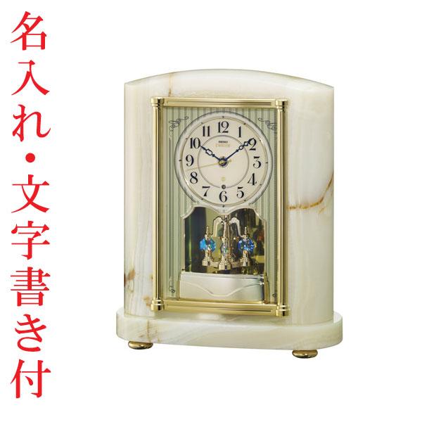 「スーパーセールポイント5倍」名入れ時計 文字入れ付き オニキス枠 置き時計 セイコー SEIKO エンブレム電波時計 EMBLEM HW521M 送料無料 取り寄せ品 代金引換不可