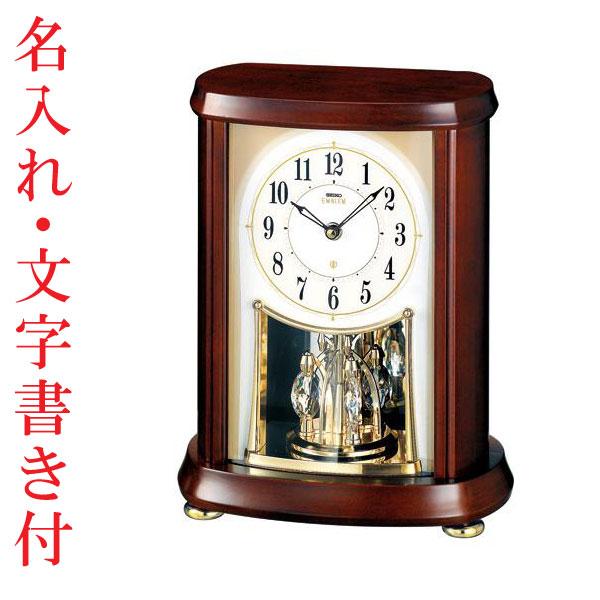 「スーパーセールポイント5倍」名入れ時計 文字入れ付き 置き時計 セイコー SEIKO エンブレム 電波時計 EMBLEM HW566B 送料無料 取り寄せ品 代金引換不可