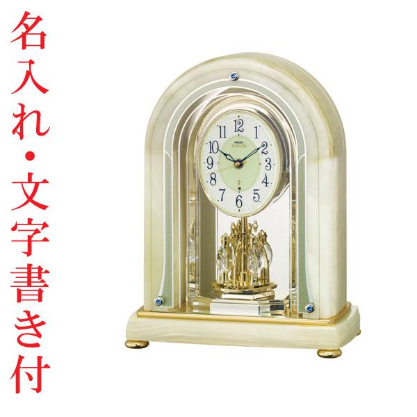 「スーパーセールポイント5倍」名入れ時計 文字入れ付き オニキス枠 置き時計 セイコー SEIKO エンブレム電波時計 EMBLEM HW575M 送料無料 取り寄せ品 代金引換不可