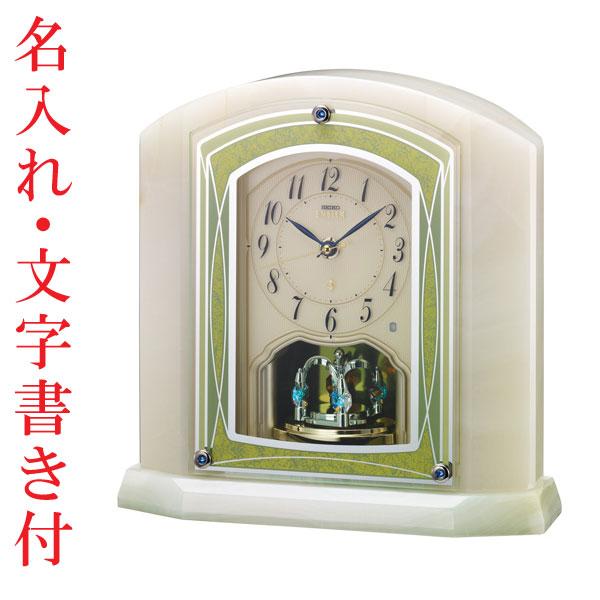 名入れ時計 文字入れ付き オニキス枠 置き時計 セイコー SEIKO エンブレム電波時計 EMBLEM HW579M 送料無料 取り寄せ品