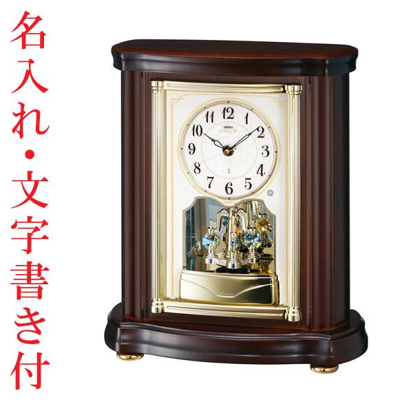 「スーパーセールポイント5倍」名入れ時計 文字入れ付き 置き時計 セイコー SEIKO エンブレム電波時計 EMBLEM HW581B 送料無料 取り寄せ品 代金引換不可