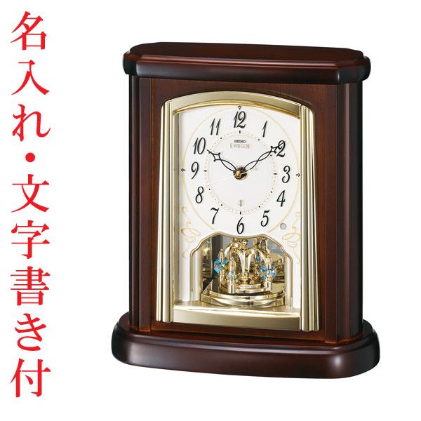「スーパーセールポイント5倍」名入れ時計 文字入れ付き 置き時計 セイコー SEIKO エンブレム電波時計 EMBLEM HW582B 送料無料 取り寄せ品 代金引換不可
