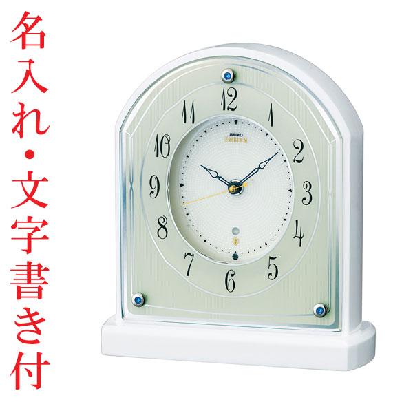 「スーパーセールポイント5倍」名入れ時計 文字入れ付き 置き時計 セイコー SEIKO エンブレム電波時計 EMBLEM HW587W 送料無料 取り寄せ品