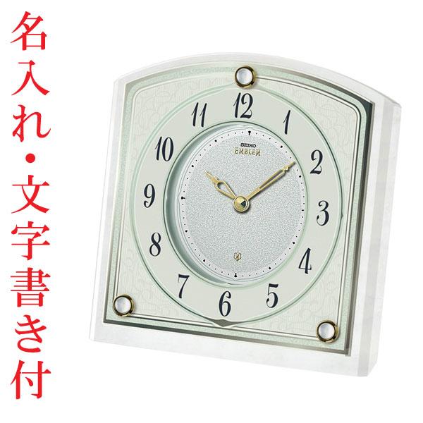 名入れ時計 文字入れ付き 置き時計 セイコー SEIKO エンブレム EMBLEM HW588W 送料無料 取り寄せ品 代金引換不可