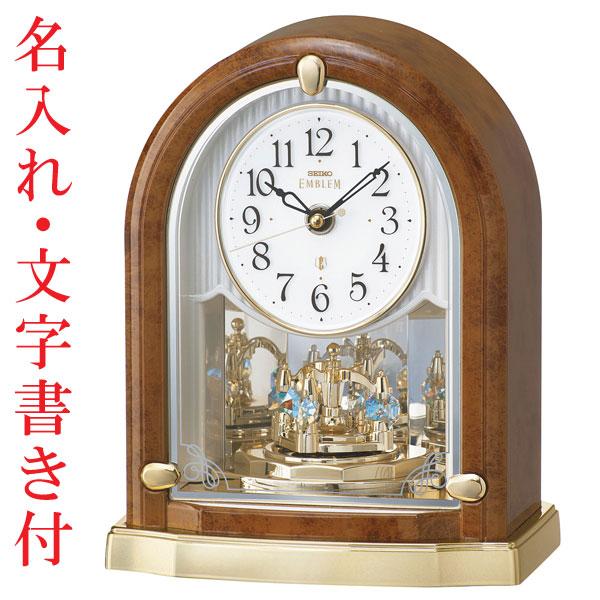 「スーパーセールポイント5倍」裏面 名入れ 時計 文字書き付き 置き時計 HW592B セイコー SEIKO エンブレム電波時計 EMBLEM 取り寄せ品 代金引換不可
