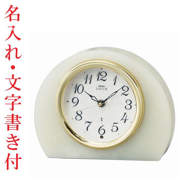 「20日21日限定ポイント5倍」裏面 名入れ 時計 文字書き付き オニキス枠の置き時計 HW594M セイコー 電波時計 SEIKO エンブレム EMBLEM 送料無料 取り寄せ品 代金引換不可