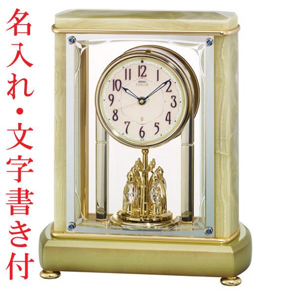 「スーパーセールポイント5倍」ウラ面のみ 名入れ 時計 オニキス枠 置き時計 電波時計 セイコー SEIKO エンブレム EMBLEM HW597M 取り寄せ品
