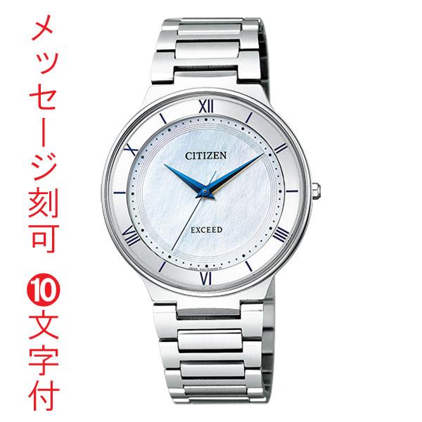 「マラソンポイント5倍」文字 名入れ 刻印10文字付 シチズン エクシード エコドライブ チタン メンズ 腕時計 AR0080-58A CITIZEN EXCEED 取り寄せ品【ed7k】