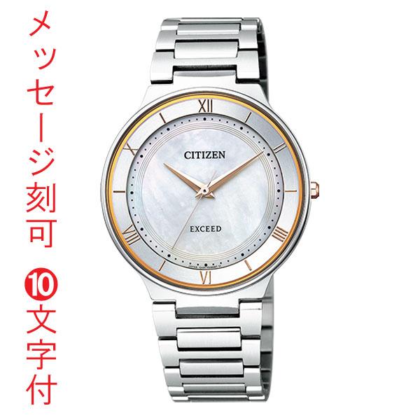 「マラソンポイント5倍」文字 名入れ 刻印10文字付 シチズン エクシード エコドライブ チタン メンズ 腕時計 AR0080-58P CITIZEN EXCEED 取り寄せ品【ed7k】