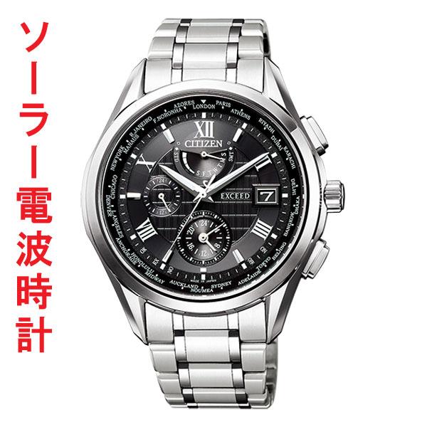 「マラソンポイント5倍」シチズン CITIZEN エクシード ソーラー電波時計 AT9110-58E メンズ腕時計 取り寄せ品【ed7k】