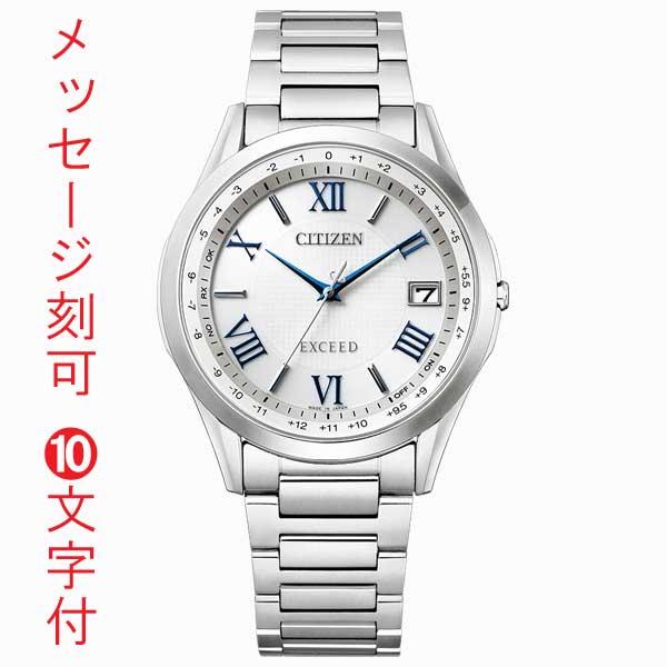「マラソンポイント5倍」腕時計 メンズ シチズン エクシード ソーラー電波時計 CITIZEN EXCEED CB1110-61A 名入れ 時計 刻印10文字付 取り寄せ品【ed7k】