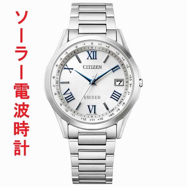 「マラソンポイント5倍」腕時計 メンズ シチズン エクシード ソーラー電波時計 CITIZEN EXCEED CB1110-61A 【取り寄せ品】【ed7k】