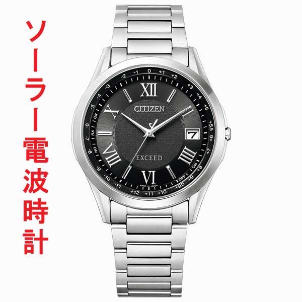 「マラソンポイント5倍」腕時計 メンズ シチズン エクシード ソーラー電波時計 CITIZEN EXCEED CB1110-61E 【取り寄せ品】【ed7k】