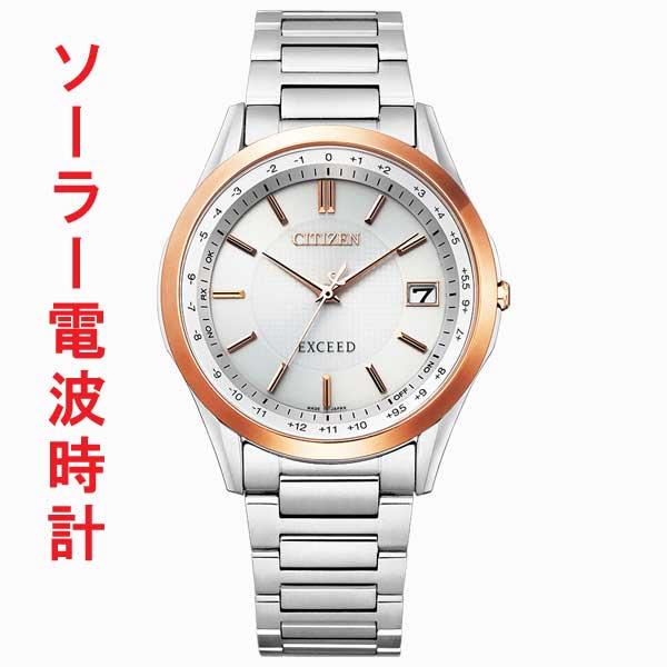 腕時計 メンズ シチズン エクシード ソーラー電波時計 CITIZEN EXCEED CB1114-52A 【取り寄せ品】【ed7k】
