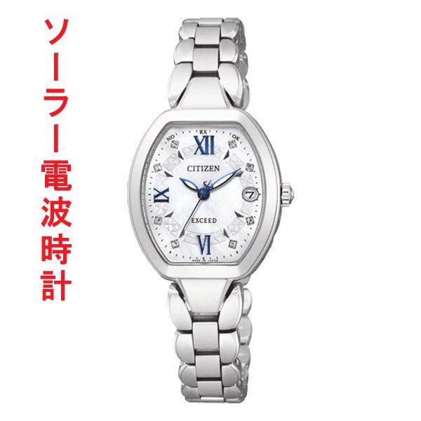 「マラソンポイント5倍」ES8060-65W ソーラー電波時計 女性用腕時計 シチズン エクシード CITIZEN EXCEED 取り寄せ品【ed7k】