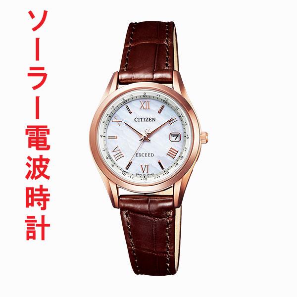 「スーパーセールポイント5倍」腕時計 レディース シチズン エクシード ソーラー電波時計 CITIZEN EXCEED ES9372-08W 【取り寄せ品】【ed7k】