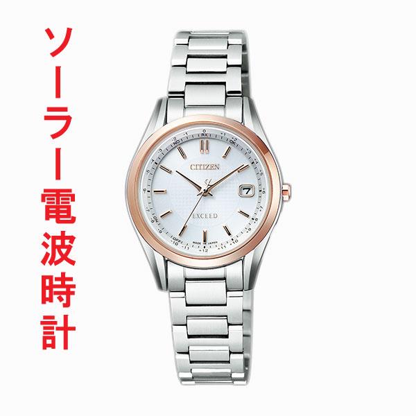 腕時計 レディース シチズン エクシード ソーラー電波時計 CITIZEN EXCEED ES9374-53A 【取り寄せ品】【ed7k】